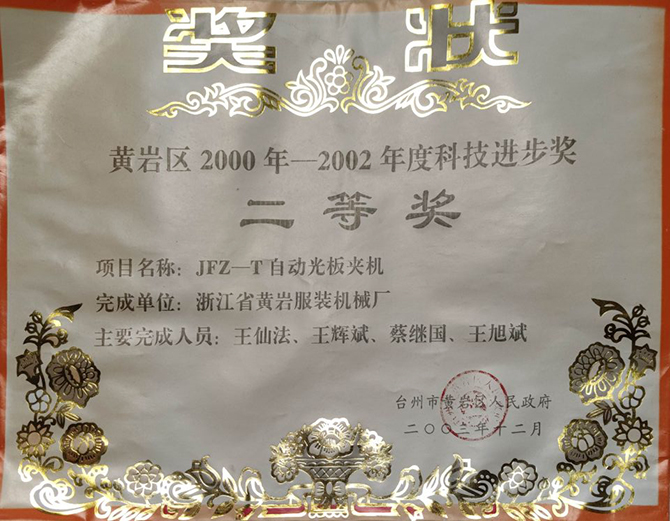 Huangyan District Annual Science and Technology Progress Award