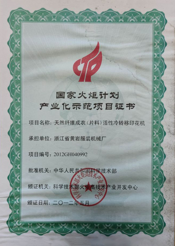 National Torch Plan Industrialization Demonstration Project Certificate