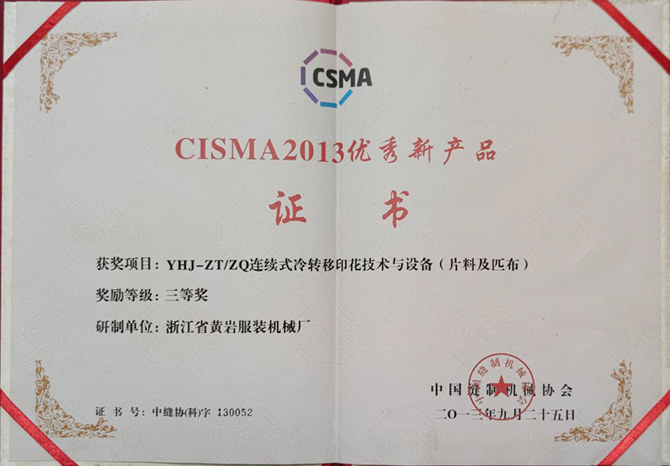 CISMA013优秀新产品