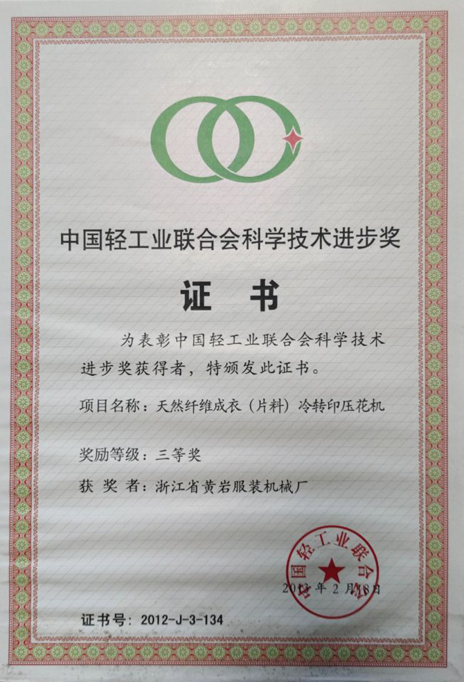 Science and Technology Progress Award of China National Light Industry Council