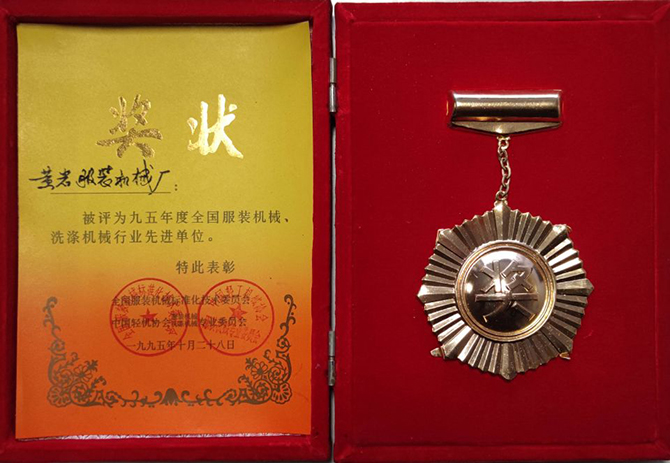 Gold Award of the 3rd China Patent Technology Expo