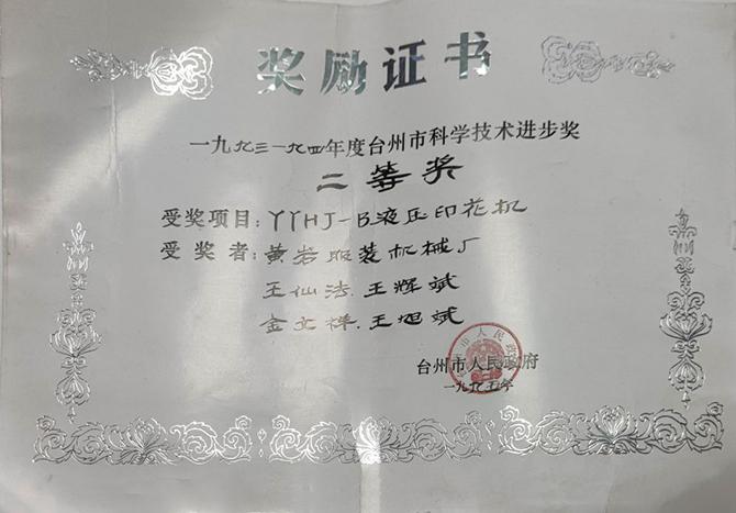 台州科学技术进步奖二等奖