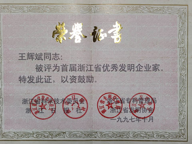 The first Zhejiang Outstanding Invention Entrepreneur