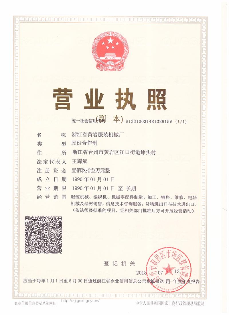 浙江省黄岩服装机械厂营业执照