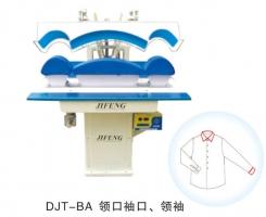 DJT-BA 领口袖口、领袖