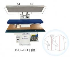 DJT-BD 门襟