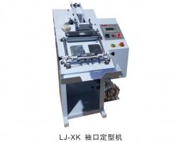 LJ-XK 袖口定型机
