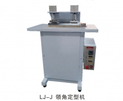 LJ-J 领角定型机