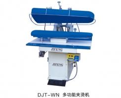 DJT-WN 多功能夹烫机